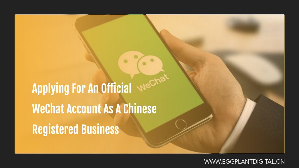 Applying For An Official WeChat Account As A Chinese Registered Business