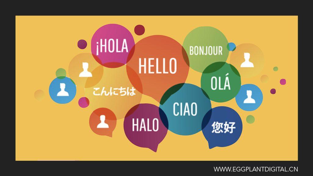 Should I Have A Multi-Language Site?